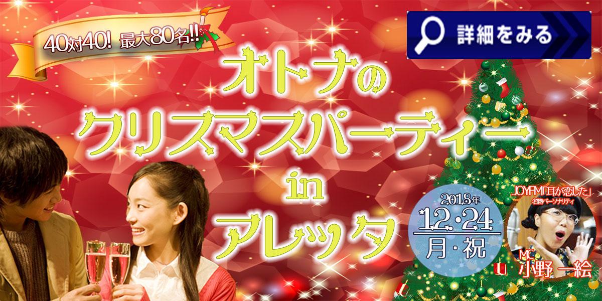 オトナのクリスマスパーティ in アレッタ (MC)小野一絵