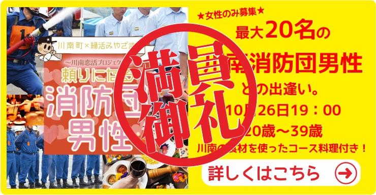 川南恋活プロジェクト川南消防団男性編
